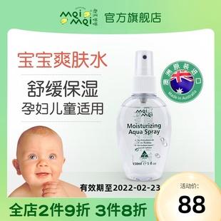 澳洲进口meimei咪咪婴儿童爽肤水宝宝洋甘菊喷雾保湿 舒缓护肤补水