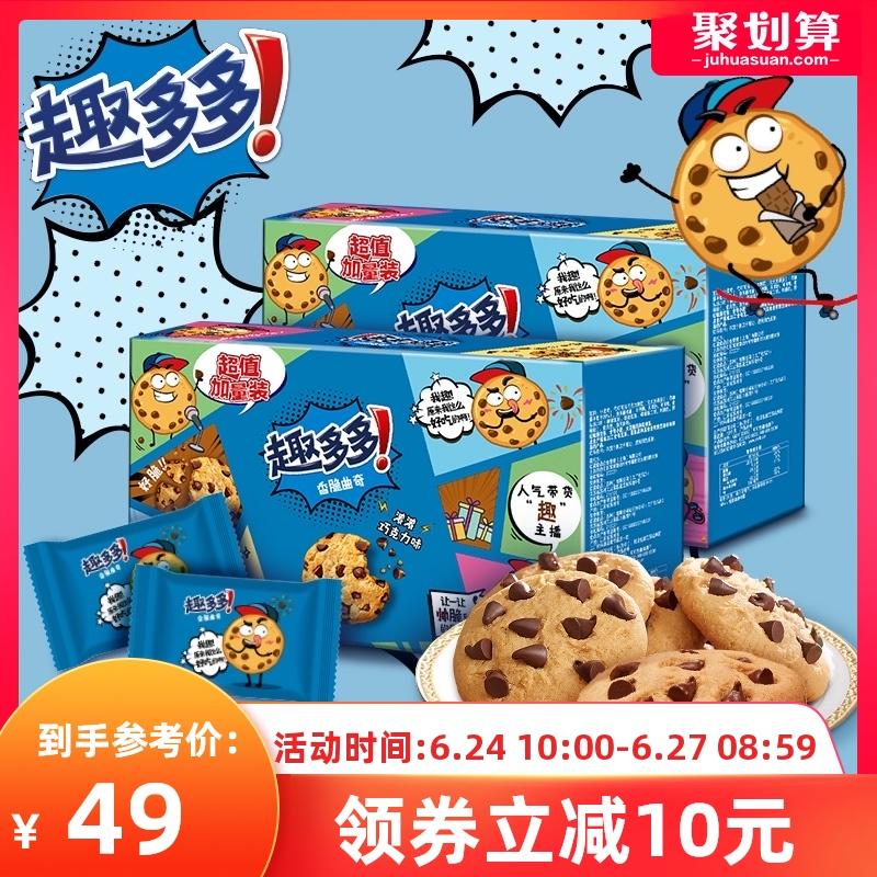 趣多多香脆曲奇饼干巧克力味独立包装休闲食品零食小吃礼盒1020g