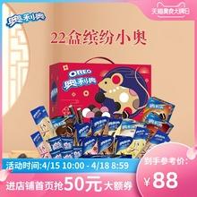【奥利奥】鼠年定制大礼包22盒1382g