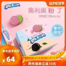 粉色奥利奥网红小粉盒白桃乌龙樱花抹茶巧克力夹心饼干零食大礼包图片