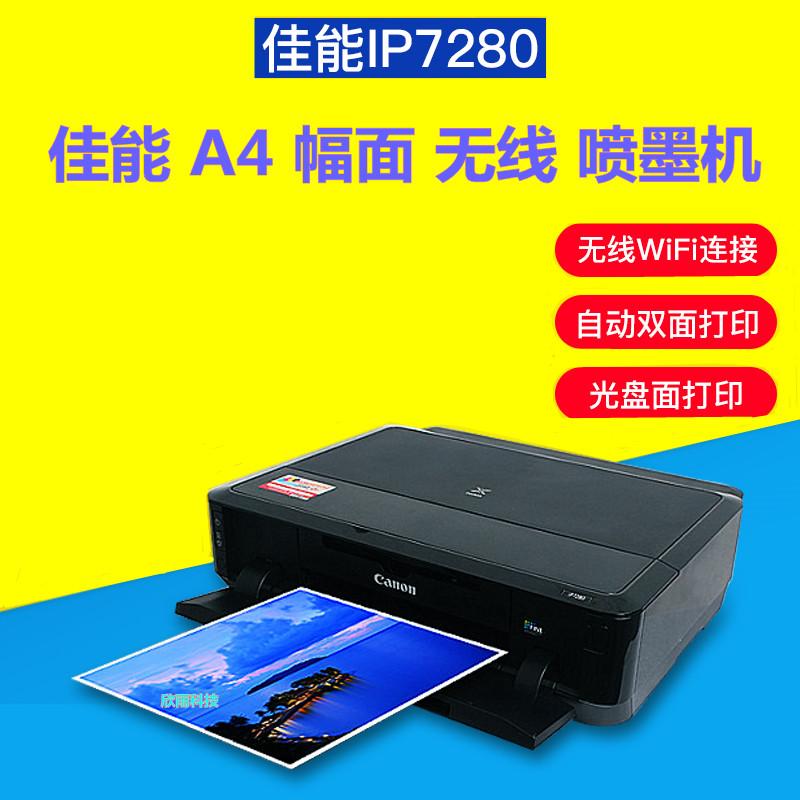 佳能ip7280彩色喷墨无线照片打印机