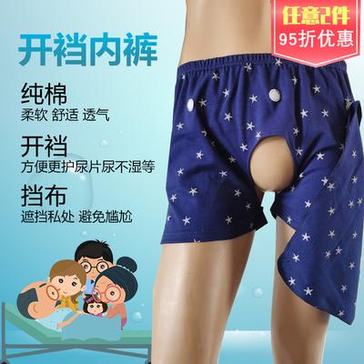 纯棉老年人方便内裤瘫痪病人裤卧床失禁护理短裤带遮羞成人开裆裤