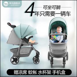 神马婴儿推车新生儿轻便折叠车子可坐可躺宝宝儿童小孩简易手推车图片