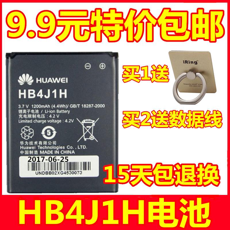 适用华为T8300 T2010 C8550 C8500S T8100 U8150 HB4J1手机电池板