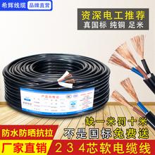 国标铜芯电源线2 3 4芯电缆rvv1.0 1.5 2.5平方0.5监控软护套电线