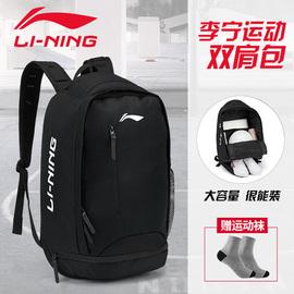 李宁双肩包男大容量高中生书包男女初中生旅行休闲运动背包篮球包