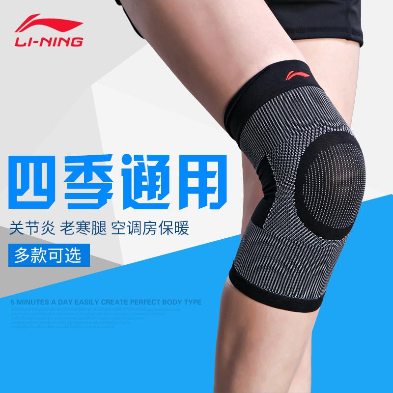 (用39元券)李宁保暖运动训练老寒腿女式护膝