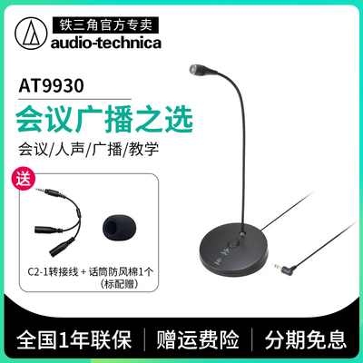 Audio-Technica AT9930 Gooseneck Microphone Computer Conference Voice Wired Broadcast Camera Game Condenser Microphone