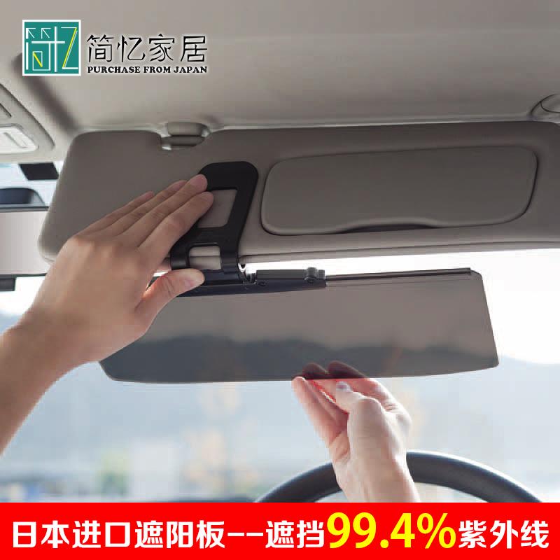 Иморт из японии защита от ультрафиолетовых лучей с антибликовым покрытием глаз автомобиль окно фартук хитрость темные очки назад сторона изоляция тени доска