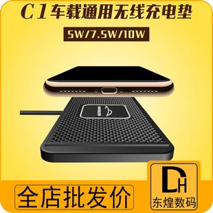 C1車載無線充電器墊適用華為Mate30蘋果X三星S8小米9充電墊發射器