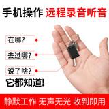 【顺丰包邮】远程录音笔小型专业高清降噪随身超长待机手机远程控制小录音设备大容量便携式智能录音器