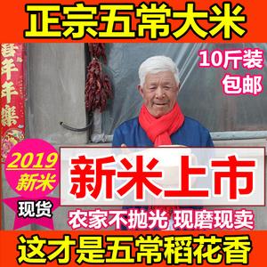 【当天发货】黑龙江五常稻花香大米10斤