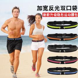 反光户外弹力运动腰包男女士跑步腰包健身骑行隐形腰带防盗手机包