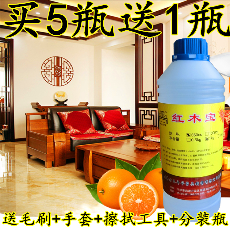 Mahogany treasure solid wood furniture composite floor cliff root carving cleaning care polishing essential oil waxing agent household
