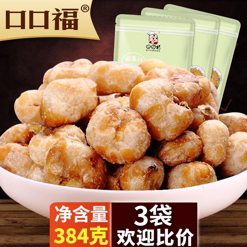 【口口福-咖啡玉米豆128gx3袋】坚果炒货零食黄金豆香脆酥爆米花