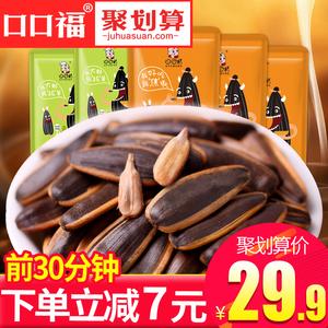 口口福-焦糖瓜子/山核桃味瓜籽零食堅果炒貨葵花籽特產150gx10包