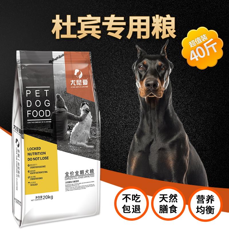 杜宾笃宾犬专用狗粮40斤中大型犬成犬幼犬通用天然粮美毛补钙20kg优惠券