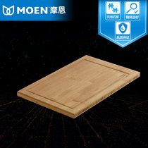 Moen Moen Rubber wood kitchen chopping board cutting plate 4022 quality kitchen basin Sink accessories 4023