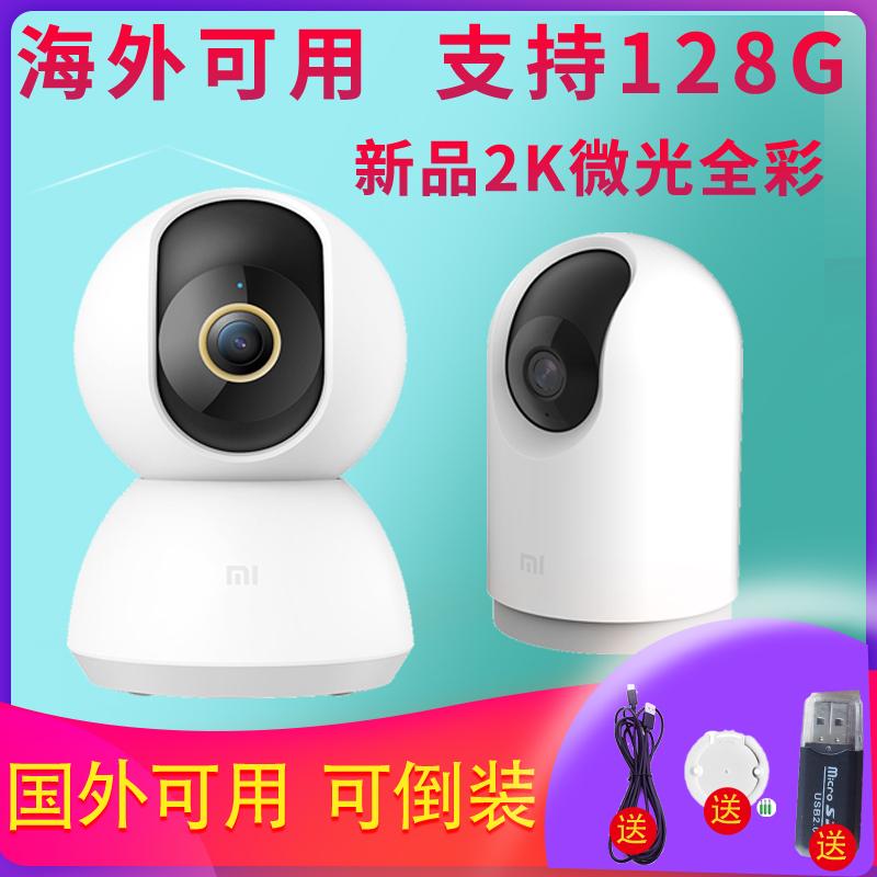 小米智能摄像机头云台版2K海外版监控高清网络夜视家用5G云台Pro