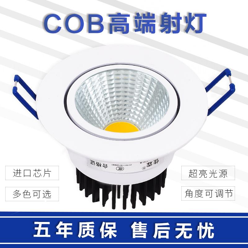 10.00元包邮佳霖COB射灯嵌入式LED天花灯筒灯三色调光射灯内嵌式孔灯3W5W7W30