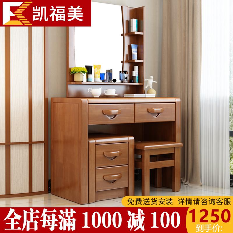 全实木梳妆台简约现代带镜化妆桌台限10000张券