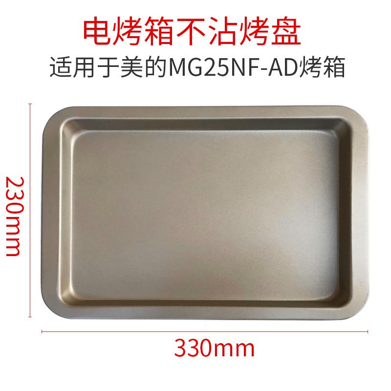 Формы для выпечки адаптация эстетический 25L литровый электричество жаркое коробка формы для выпечки лоток MG25NF-ARF формы для выпечки лоток фаст фуд полка