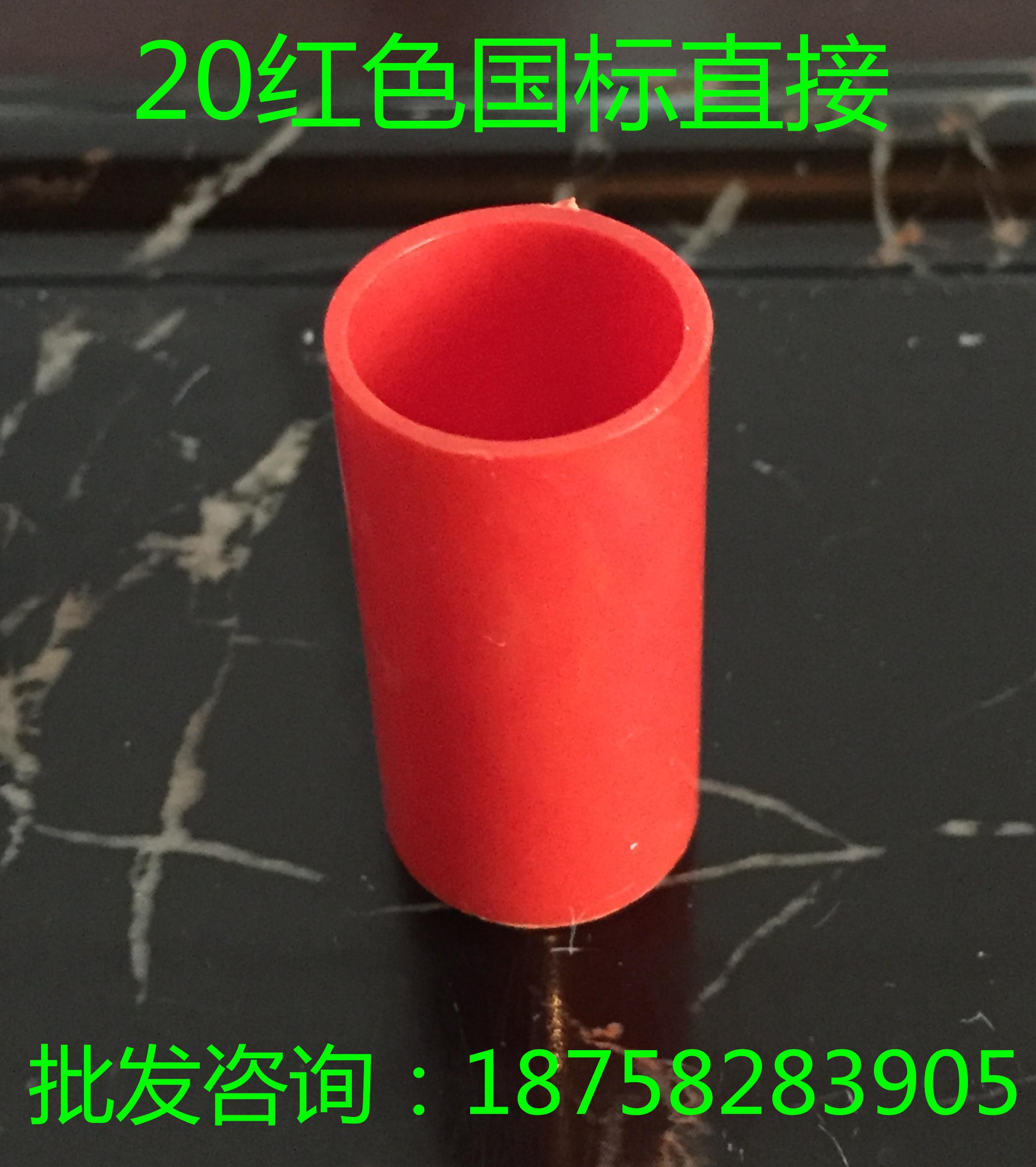 Pvc20mm провод трубка гигабайт красный прямо подключать PVC threading труба red прямой глава 4 филиал