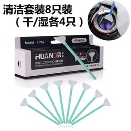 单反相机清洁全画幅CCD/CMOS清洁棒/棉棒/二合一干湿24mm/8支套装图片