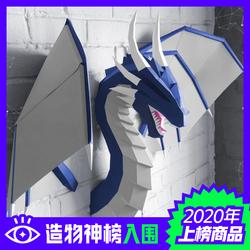 权利的游戏壁挂龙首西方龙 几何折纸3D立体纸模型构成DIY手工装饰