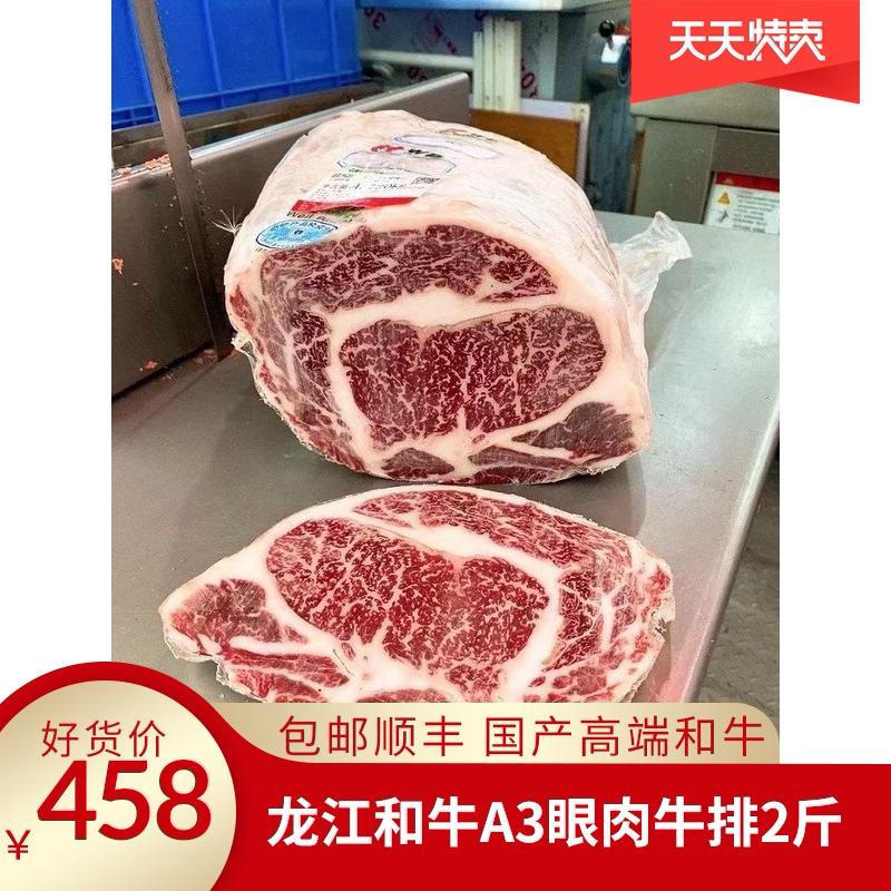 秒发包邮国产日本和牛龙江和牛m6A3肉眼牛排1000克2斤清真高端