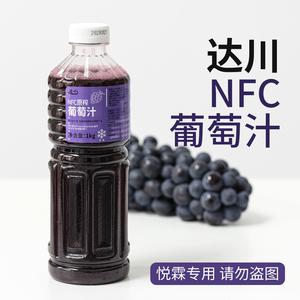达川nfc葡萄汁原浆多肉葡萄果汁