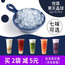 珍珠水晶奶茶店专用免煮珍珠脆啵啵 寒天晶球 喜茶脆波波