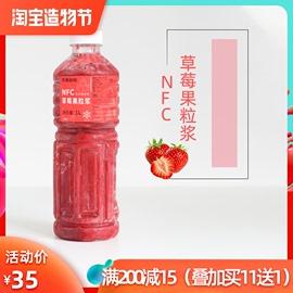 达川NFC草莓果汁原浆 芝芝苺莓多肉苺莓奶茶店茶饮专用草莓图片