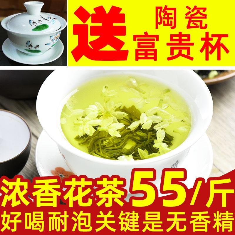 花のおじけづく峰の四川の成都の淳臻の翻雪のジャスミン茶の2021の新しい茶の葉の濃厚な香りのタイプは特別なばら売りの500 gではありません。