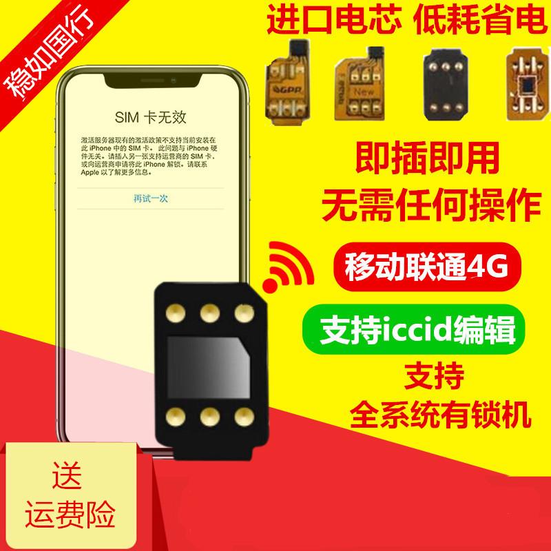 美版日版iPhone4s 5 5s 6 6s 7苹果卡贴国行电信移动联通GPPLTE4G