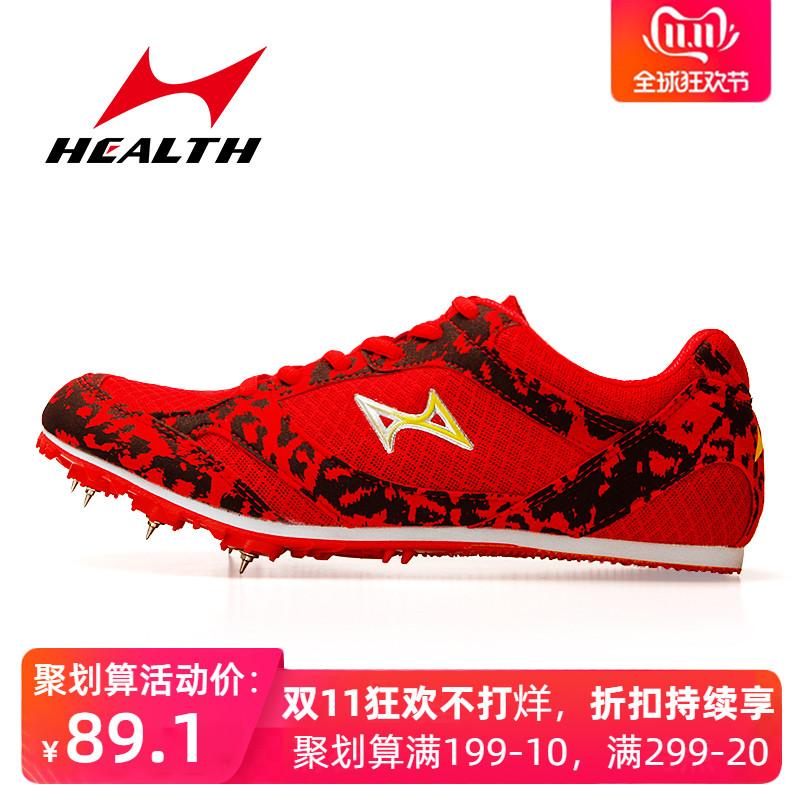 海尔斯599钉鞋中短跑跑步鞋男女学生中考田径比赛专业运动钉子鞋