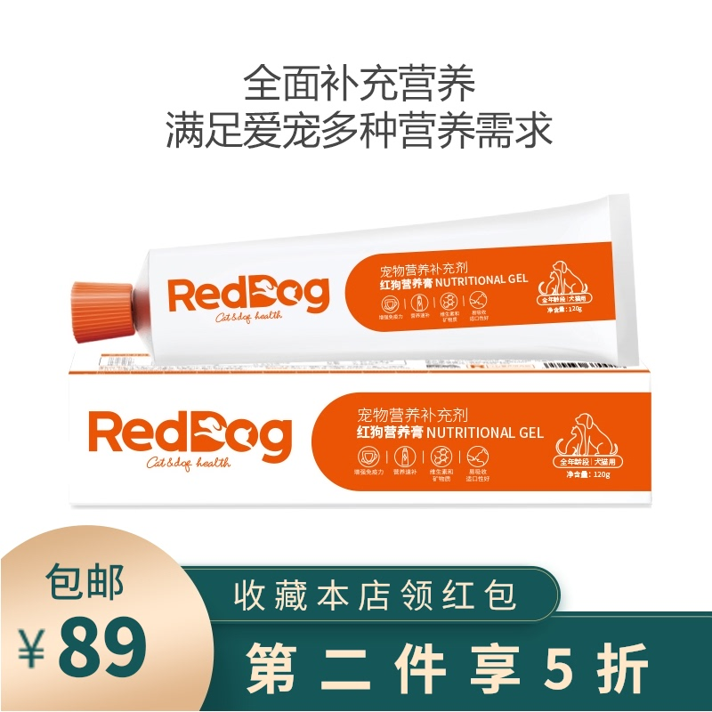 Red dog pet nutrition cream all age cat and dog joint health products
