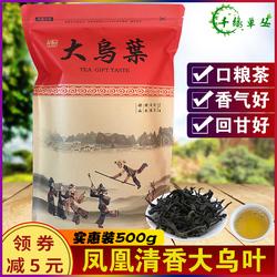 潮州凤凰单枞茶 凤凰单丛大乌叶 雪片乌岽单枞茶单从茶叶特级500g