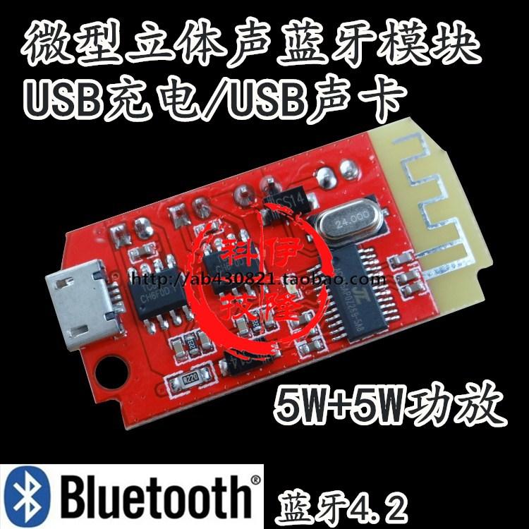 CT14 мини 4.2 трехмерный звук bluetooth усилитель доска модули 5VF категория 5W+5W миниатюрный зарядки рот DIY