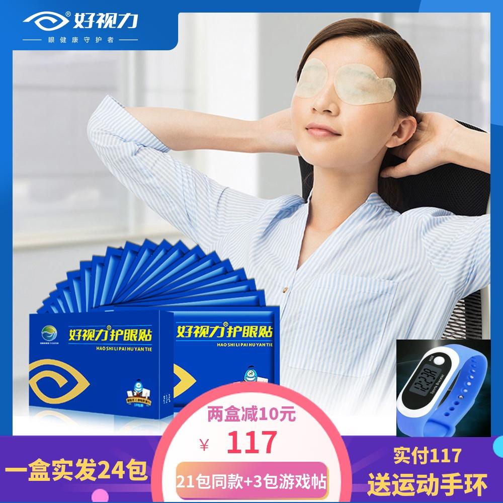 好視力眼貼護眼貼緩解眼疲勞黃金視力眼睛近視模糊酸脹貼男女18包