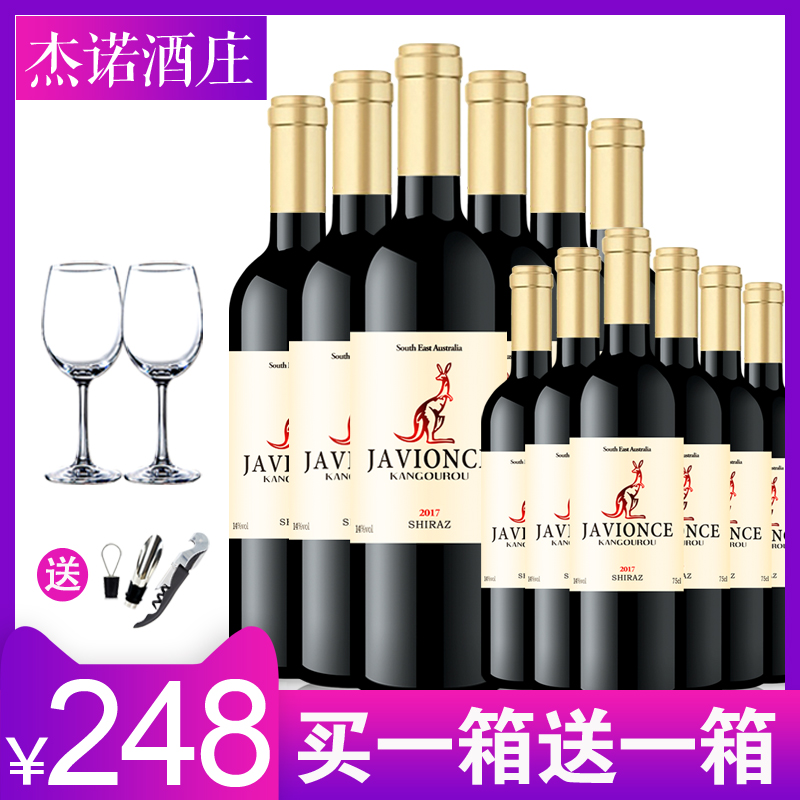 Buy a box and get a free box of Australian kangaroo red wine full box special price imported dry red wine 12 bottles test drink package