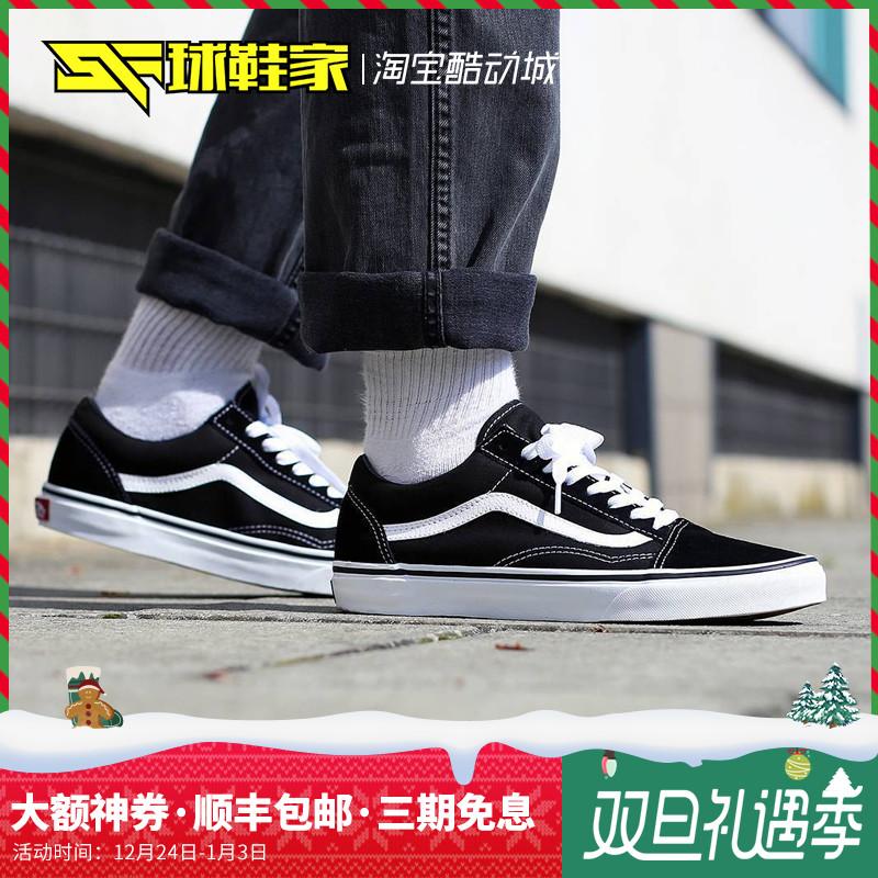 球鞋家 Vans Old Skool 黑白经典款滑板帆布鞋男鞋女鞋VN-0D3HY28