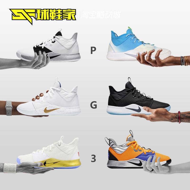 Nike PG3 保罗乔治3代黑白宇航员CI2667篮球鞋AO2608-002-005-101