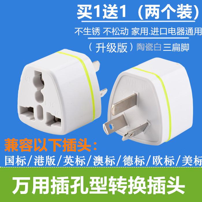港版插头转换器苹果X/8/7/6plus英标手机usb充电器电源插座转接头