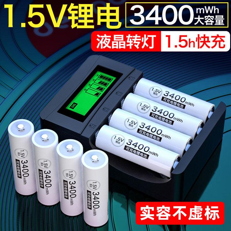 德力普5号充电锂电池3400mwh五七号AAA大容量可充7号1.5V充电器