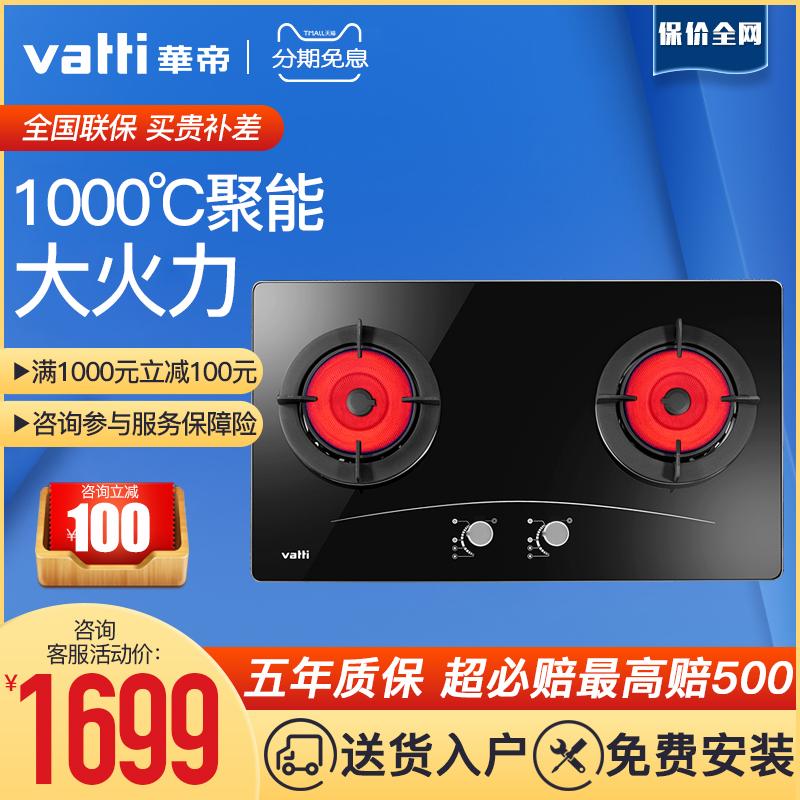 Vatti/华帝 i10002B 聚能燃气灶具嵌入式天然气双灶煤气灶807A3