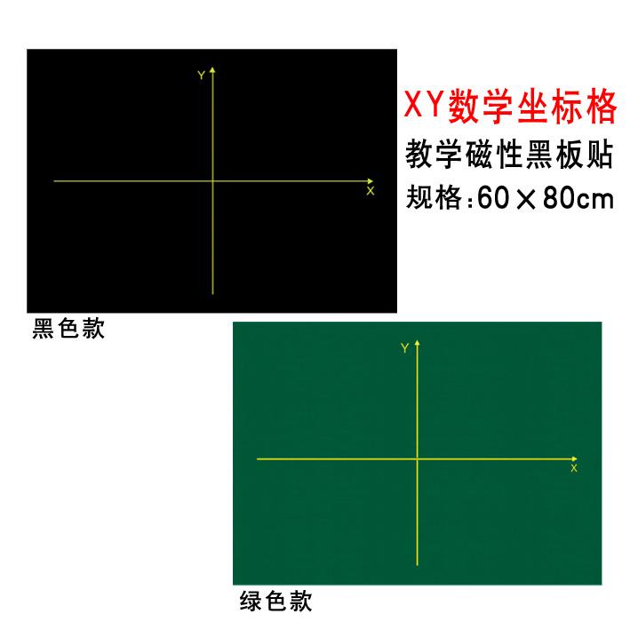 磁性黑板贴 教学黑板贴 磁力贴 数学坐标格 数学算术格 XY数学坐标图60X80cm