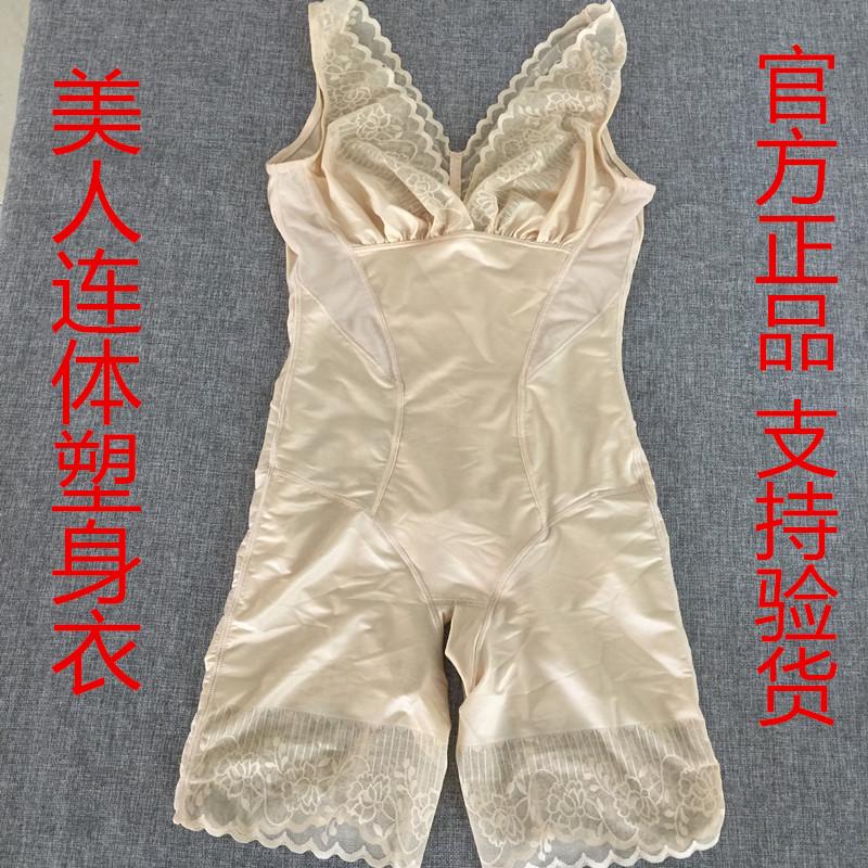 蕾丝超薄美人G心计 塑身内衣 正品美体产后束身收腹提臀连体衣