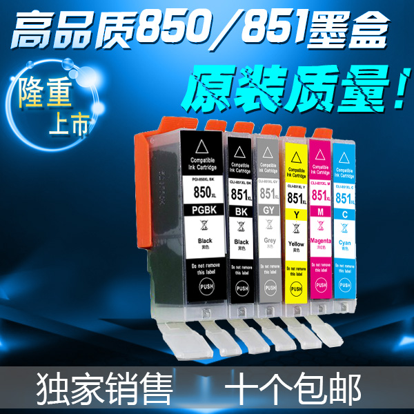 Canon 850bk 851 compatible ink cartridge mg7180 7580 ip7280 8780 ix6780