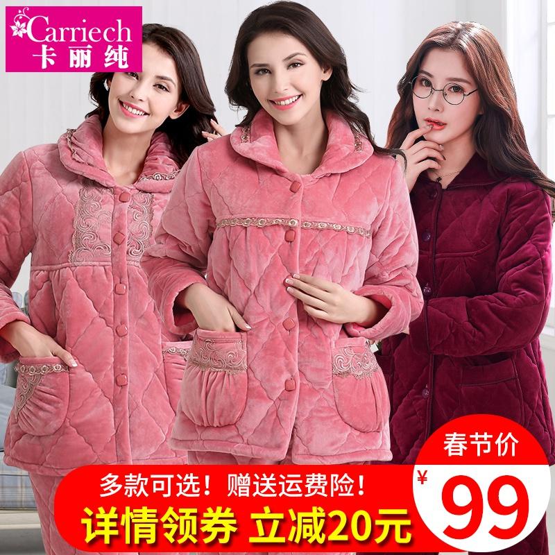 棉袄睡衣女士冬季加厚加绒珊瑚绒夹棉三层保暖中老年人家居服套装